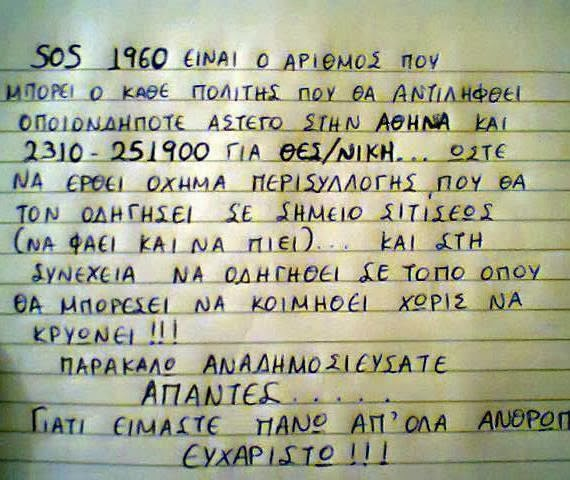 www.KalimeraEllada.gr