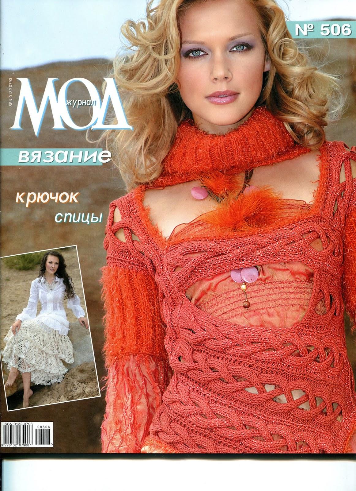Вязание журнал мод рукоделие