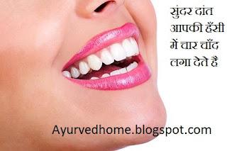 दाँतों की देखभाल