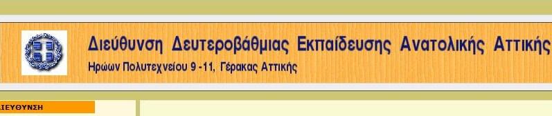 Δ/θμια Δ.Ε.Ανατολικής Αττικής