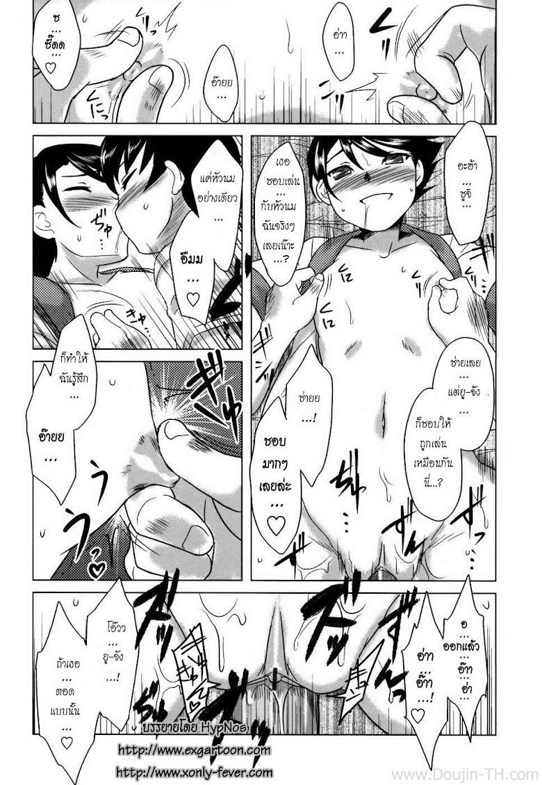 นวดให้หน่อยซิ 2 - หน้า 16