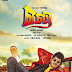 Vadivelu Eli Movie First Look Posters Eli Tamil Movie Posters