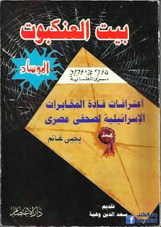 تحميل كتاب بيت العنكبوت إعترافات قادة المخابرات الاسرائيلية لصحفى مصري PDF