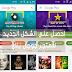احصل على الشكل الجديد للمتجر جوجل بلايPlay Store 6.0.5