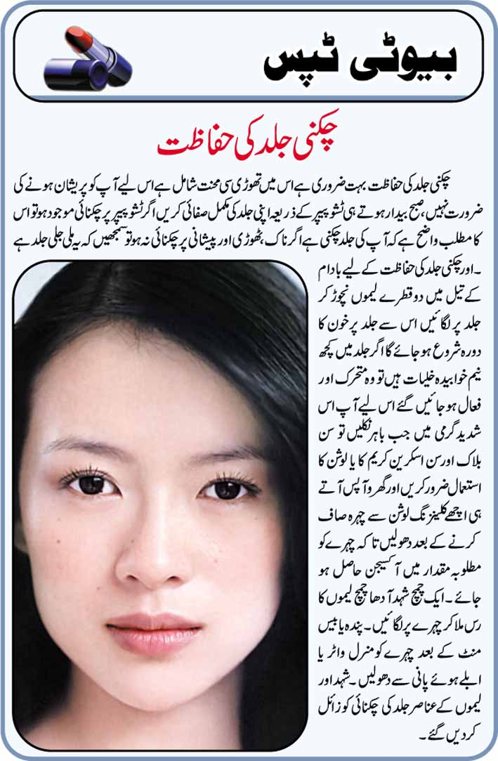 Fashion Time: Beauty Tips In Urdu For Oily Skin:Beauty Tips For Skin