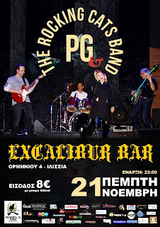 oi-pg-the-rocking-cats-band-sto-excalibur-bar-stis-21-noemvriou