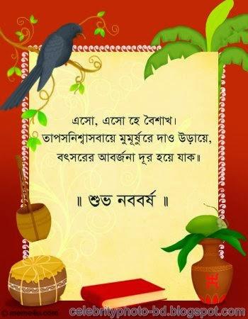 Pohela+Boishakh+1421+HD+Wallpaper005