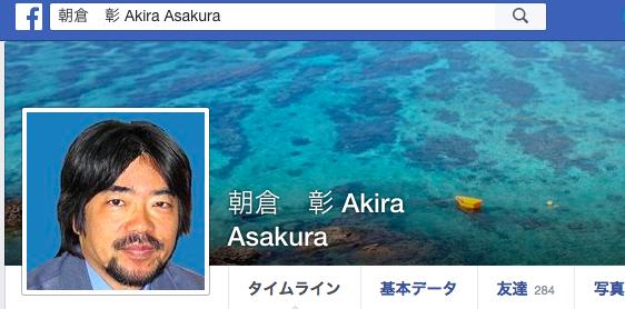 実験所所長のFacebook