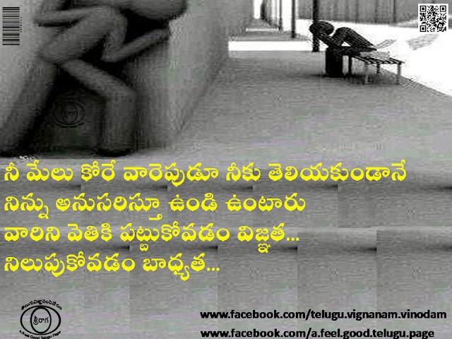 Best Telugu Friendship Quotes - Best friendship quotes