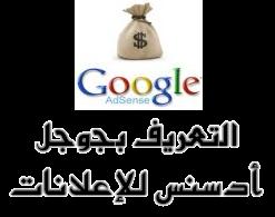 التعريف بشركة جوجل أدسنس للإعلانات