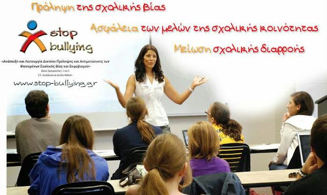 Χαλκίδα: Δύο σχολεία διοργανώνουν βιωματικό σεμινάριο για τον «σχολικό εκφοβισμό»