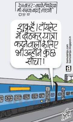 indian railways, rail, rail budget cartoon, budget, budget cartoon, common man cartoon, indian political cartoon
