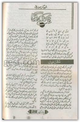 Phir karam ho gia novel by Shehnaz Siddique pdf