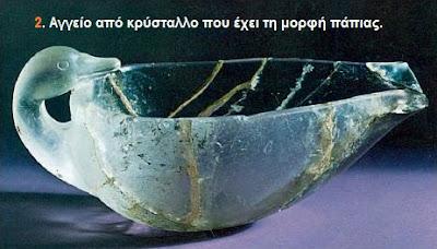 Η τέχνη των Μυκηναίων - Ενότητα 10 - Ο Μυκηναϊκός πολιτισμός