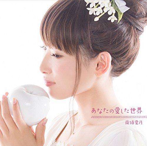 南條愛乃 – あなたの愛した世界/Yoshino Nanjo – Anata no Aishita Sekai