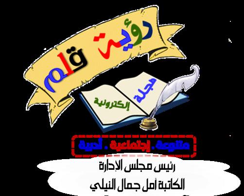 مجلة رؤيـة قـلـم