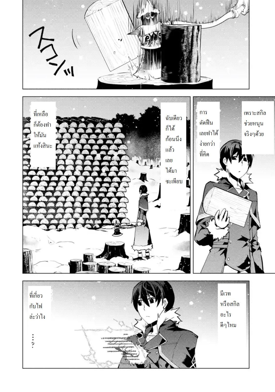 Tensei Kenja no Isekai Life-ตอนที่ 12.2