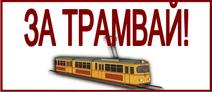 История борьбы за трамвай Владивостока