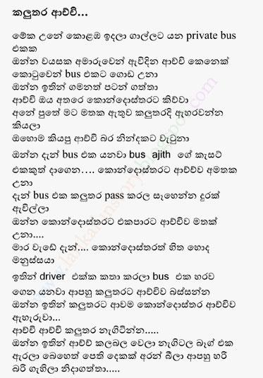 Sinhala Jokes-Kaluthara Achchi