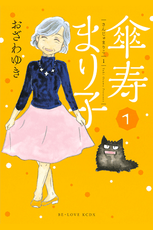 Sanju Mariko Manga