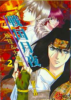 Sengoku Tsukiyo Manga