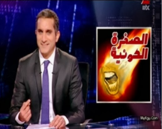 تحميل ومشاهده برنامج البرنامج مع الاعلامي باسم يوسف  الجزء الثالث   الحلقة الثالثة