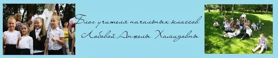 Блог учителя начальных классов Лобовой Анжелы Хамидовны.
