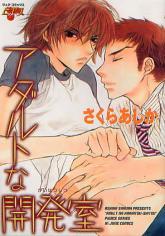 Adult na Kaihatsushitsu Manga