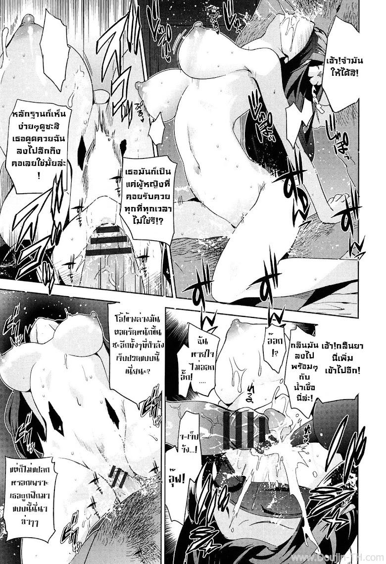 เธอชื่อรินโด 2 - หน้า 14