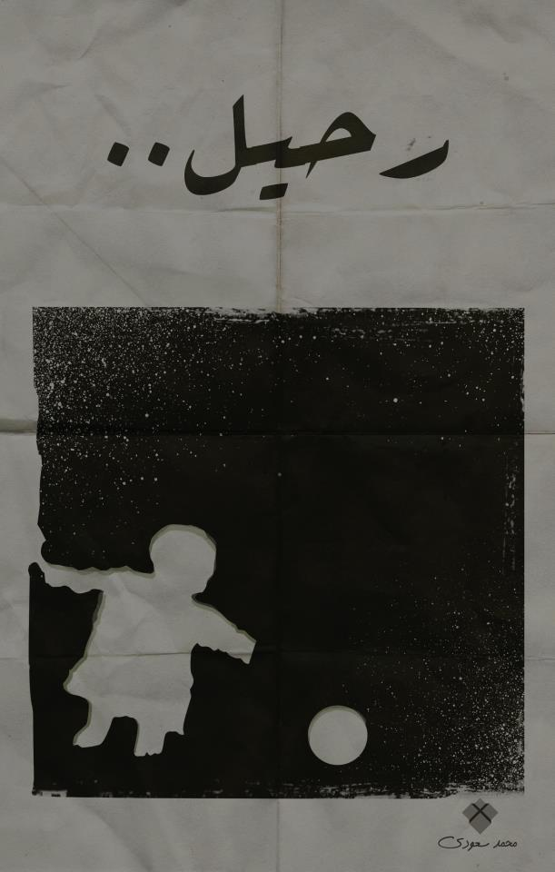 Doctor Ojiplatico. Mhd Saudi Artwork. Posters about Syrian Revolution