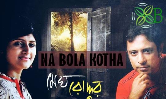 Na Bola Kotha, Madhuraa Bhattacharya, Rupankar Bagchi