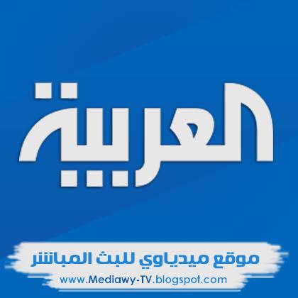 قناة العربية الاخبارية بث مباشر