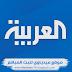 مشاهدة قناة العربية بث مباشر عالي الجودة بدون تقطيع - AL Arabiya Live HD