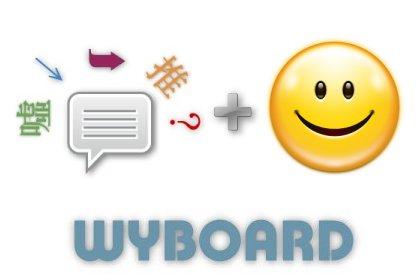 [小工具]部落格即時留言板 WYBOARD + 表情圖案