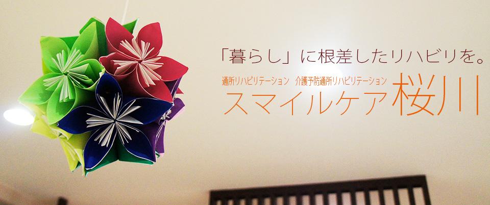 大阪市浪速区のデイケア「スマイルケア桜川」のブログ