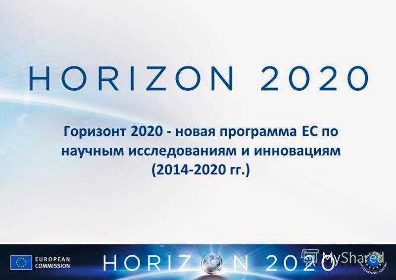 Горизонту 2020 Россия