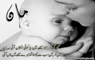 maa poetry pictures