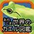 iPhone/iPadアプリあわしま世界のカエル図鑑