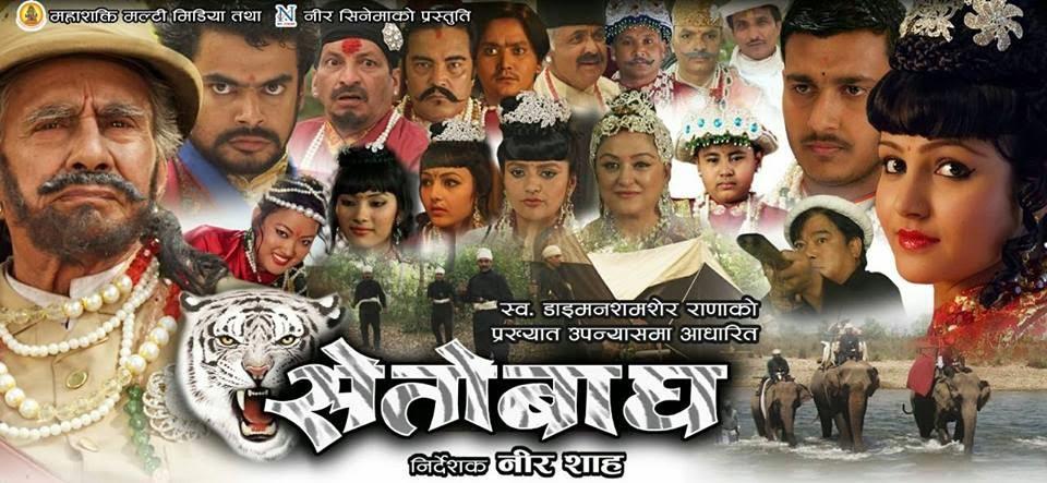 Seto Bagh Poster