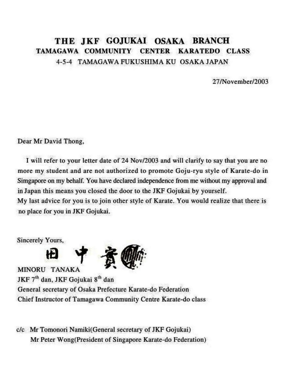 Seitoku kan goju ryu karate is not associated with shihan tanaka david thong responded by replying with a letter that was wrote to japan by the skf president then this letter did not dispute the sacking but claimed that stopboris Gallery