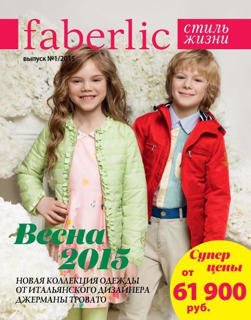 КАТАЛОГ СТИЛЬ ЖИЗНИ №01/2015
