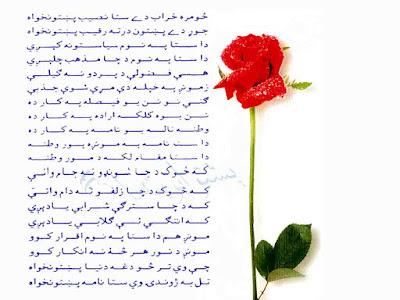bangash-pashto poetry photos
