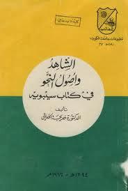 الشاهد وأصول النحو في كتاب سيبويه - خديجة الحديثي pdf