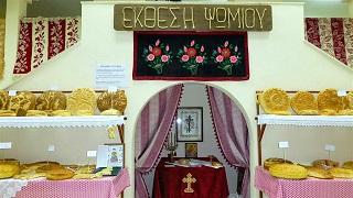 ΑΜΦΙΚΛΕΙΑ: 18η Έκθεση Ψωμιού