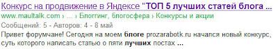 ссылка на топик конкурса ТОП 5 лучших статей блога в поисковой выдаче Google на форуме MaulTalk.com