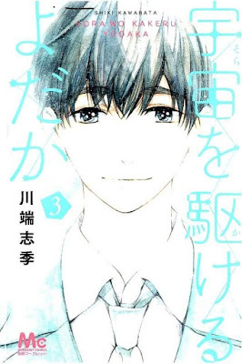 宇宙を駆けるよだか 第01-03巻 [Uchuu o Kakeru Yodaka vol 01-03] rar free download updated daily