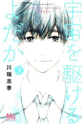 宇宙を駆けるよだか 第01-03巻 [Uchuu o Kakeru Yodaka vol 01-03] rar free download updated daily