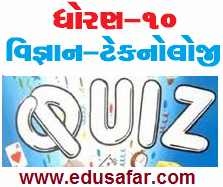 Std 10 science-technology chapter-14 Quiz