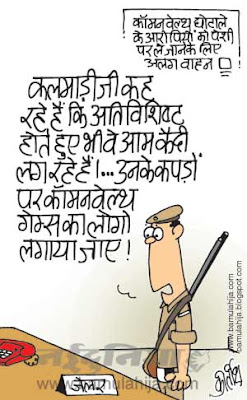 suresh kalmadi cartoon, cwg cartoon, cwg corruption, corruption in india, corruption cartoon, indian political cartoon