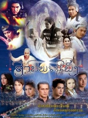 Sap Phra Pheng 2013 poster
